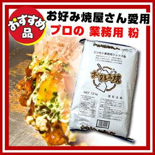 蜜元 お好み焼き専用粉[超デラックス]12kg
