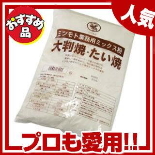 【即納 あす楽】 蜜元 大判焼・たい焼き粉[焼饅頭専用粉]1kg