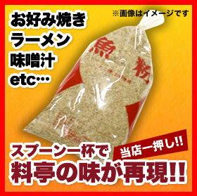 【業務用】 魚粉 1kg