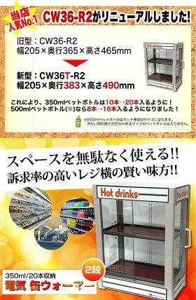 【1年保証】日本ヒーターCW36T-R2電気缶ウォーマー2段350ml/20本収納【業務用CW36-R2缶ウォーマーカンウォーマーCANウォーマーペットボトルウォーマーペットウォーマー缶コーヒーペットボトルウォーマー】