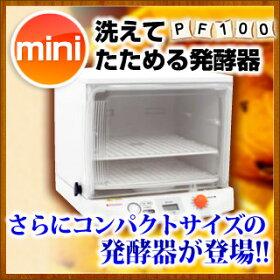 日本ニーダーたためる発酵器PF100