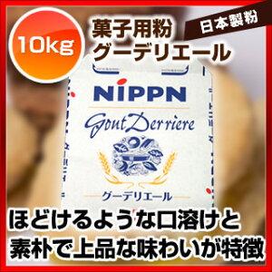 日本製粉 菓子用粉 グーデリエール 10kg N409