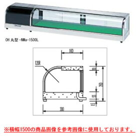 大穂製作所ネタケースOH丸型-NMX-2100(LED照明付)幅2100×奥行300×高さ260mm