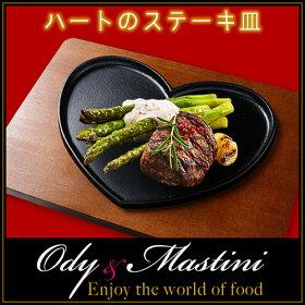 【即納あす楽本格派ステーキ皿鉄板世界に一つギフト】とってもキュート!Ody&Mastiniハートのステーキ皿【オディ&マスティーニ記念日独占インスタ映え間違いなし!母の日・父の日のプレゼントにオススメです!ぜひペアでどうぞ♪女子会BBQ業務用】