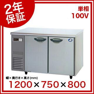 【名調だけの特典 2年保証】パナソニック 業務用冷蔵庫 横型 コールドテーブル SUR-K1271SA W1200×D750×H800mm【 業務用冷蔵庫 横型冷蔵庫 業務用横型冷蔵庫 台下冷蔵庫 コールドテーブル 】