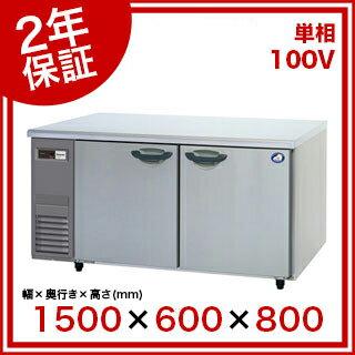 【名調だけの特典 2年保証】パナソニック 業務用冷蔵庫 横型 コールドテーブル SUR-K1561SA W1500×D600×H800mm【 業務用冷蔵庫 横型冷蔵庫 業務用横型冷蔵庫 台下冷蔵庫 コールドテーブル 】