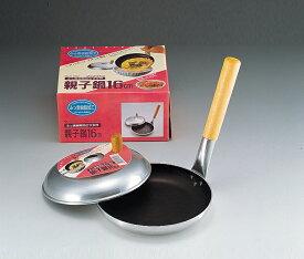 【 パール金属 】 クックマイン ふっ素樹脂加工フタ付親子鍋16cm【 調理器具 厨房用品 厨房機器 プロ 愛用 】