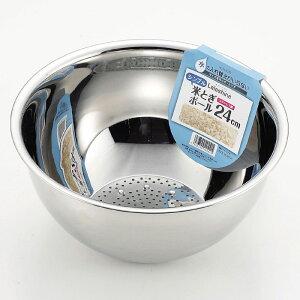 【 キッチン用品 】 ララシャイン ステンレス製シンプル米とぎボール 24cm H-5338 [ 水の入れ替えがいらない ] 【 パール金属 】【 調理器具 厨房用品 厨房機器 プロ 愛用 】