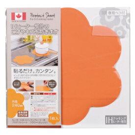 パール金属 IHクッキングヒーター用プロテクトシート フラワー(オレンジ) HB-1496