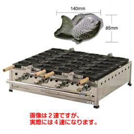 IKK たい焼機[STFコート付]THA-4T LPG(プロパンガス)【 メーカー直送/代引不可 】