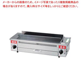 江部松商事 / EBM 遠赤串焼器 790型 LP【 焼アミ 】