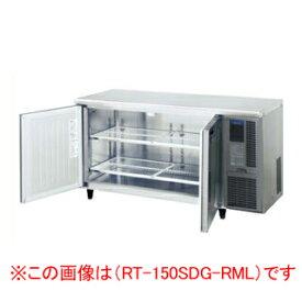 ホシザキ テーブル形冷蔵庫 RT-150SDF-E-RML【 メーカー直送/後払い決済不可 】
