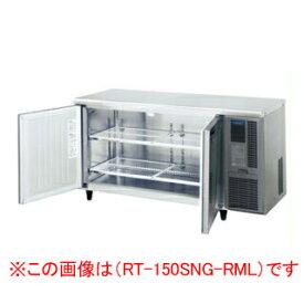 ホシザキ テーブル形冷蔵庫 RT-150SNF-E-RML【 メーカー直送/後払い決済不可 】