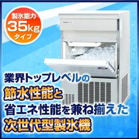 サンヨー製氷機SIM-S3500