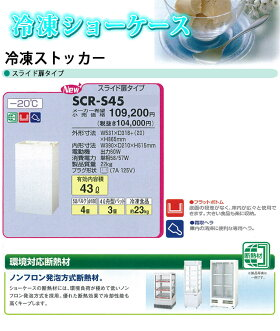 サンヨー冷凍ストッカーSCR-S45531×318×865スライド扉タイプ