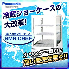 サンヨー冷蔵ショーケース卓上型SMR-C65F