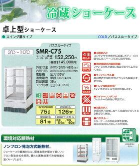 サンヨー冷蔵ショーケース卓上型SMR-C75