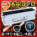 業務用 木炭用コンロ450×140×H165mm 炭バサミ・火起し・火消し壺のこだわり4点セット