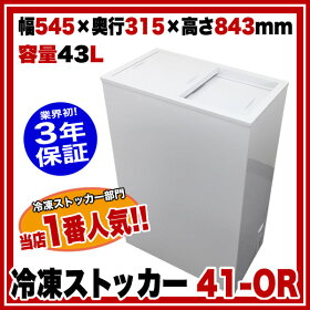 業務用 シェルパ SHERPA 冷凍ストッカー 小型 41-OR 545×315×843mm