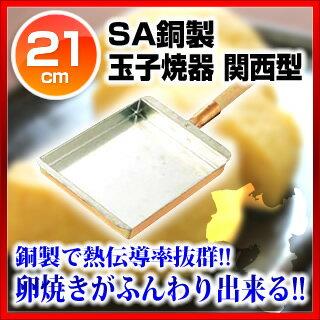 『 玉子焼 銅 』業務用 SA銅製 玉子焼器 関西型 21cm