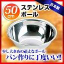 【 ボウル ステンレス 50cm 】 業務用[F]18-0ステンレス ボール 50cm
