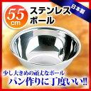 【 ボウル ステンレス 55cm 】 業務用[F]18-0ステンレス ボール 55cm
