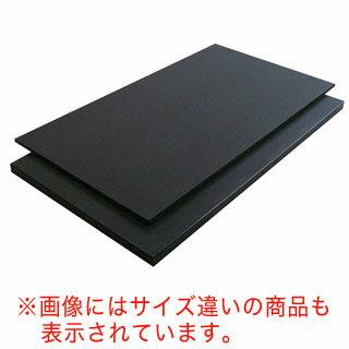 『 まな板 黒 業務用 550mm 』ハイコントラストまな板 K2 550×270×10mm【 メーカー直送/代引不可 】