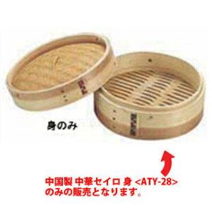 【まとめ買い10個セット品】 中国製 中華セイロ 身 18cm【 中華セイロ 】