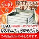 『 餃子バット 調理バット 』 18-8 ステンレス製 システムバット[ 餃子バット ] 小40 身
