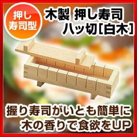 木製押し寿司八ッ切(白木)