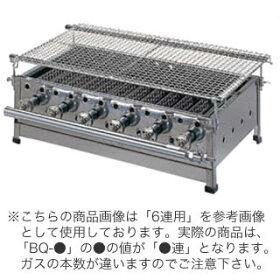 ガス式バーベキューコンロBQ-5LPガス