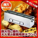 『 焼き物器 炭火バーベキューコンロ コンロ 』業務用 木炭用コンロ 600×180×H165mm