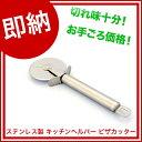 【 即納 】 『 ピザカッター 』 18-10ステンレス製 キッチンヘルパー ピザカッター S-113-04