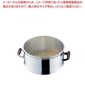 アルミ 長生セイロ(羽釜用) 28cm用【 和セイロ 和蒸籠 】
