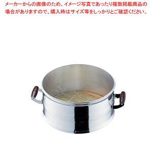 アルミ 長生セイロ(羽釜用) 32cm用【 和セイロ 和蒸籠 】