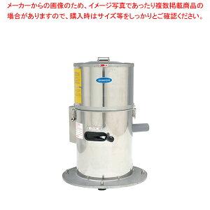 食品脱水機 OMD-10RY3【 餃子絞り器 】