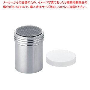 SA18-8パウダー缶(PP蓋付) 小【 調味料入れ 容器 調味缶 】【 アクリル蓋付 】