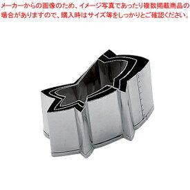 SA 18-8業務用 抜型 鮎 3個セット【厨房用品 調理器具 料理道具 小物 】