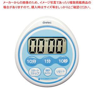 時計付防滴タイマー T-543BL (99分50秒計)