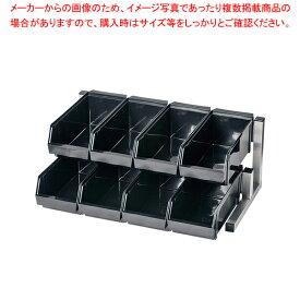 遠藤商事 / TKG 18-8スマート オーガナイザー 2段4列(8ヶ入) ブラック
