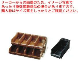 SA18-8デラックス オーガナイザー 2段4列(8ヶ入) ブラック【カトラリーボックス オーガナイザー】