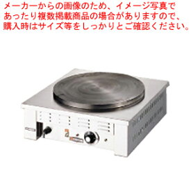 電気式クレープ焼器 EC-1000【 メーカー直送/代引不可 】
