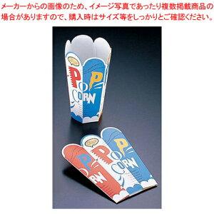 ポップコーンカップ ワンタッチ型 (50入)【 ポップコーンマシーン ポップコーン器 ポップコーン機械 】