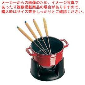 ストウブ ミニ・チョコ フォンデュセット 40509-900 チェリー【厨房用品 調理器具 料理道具 小物 作業 】