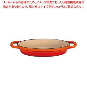 シグニチャー オーバル・プレート 20cm [オレンジ]