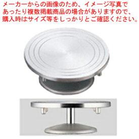 SA鋳物 デコ回転台 【 即納 】