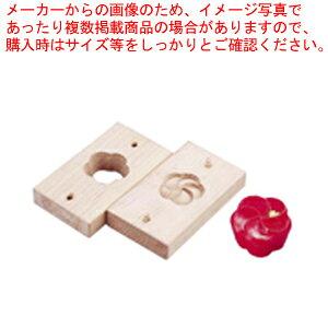 手彫物相型(上生菓子用) ねじ梅【 物相型 和菓子 お菓子作り 】 【 バレンタイン 手作り 】