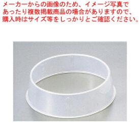 KK丸皿枠(ポリプロピレン) K-65 20cm用【ディッシュスタック 】