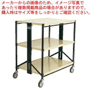 折りたたみ式 ワゴン フレックスシャリエ 3段 F-T3【 サービスワゴン 食品運搬台車 】