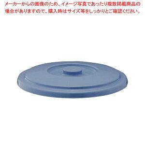 ベルク バケツ ブルー 10SB 蓋【厨房用品 調理器具 料理道具 小物 作業 】